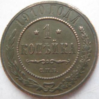 1 копейка 1910г.