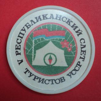 Слет туристов УССР Большой