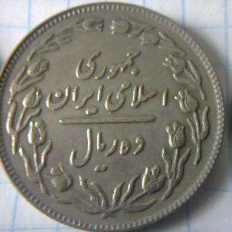 монета 10 риалов Иран 1981 г.