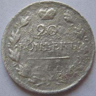 20 копеек 1823г.