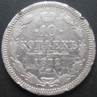 10 копеек 1872г.