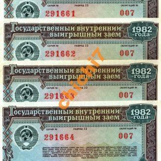 Гос заем 1982 г. Облигация 25 руб. 4 номера подряд