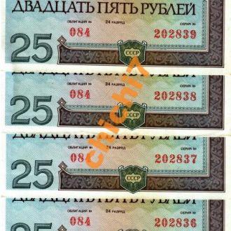 Гос заем 1982 г Облигация 25 руб 5 номеров подряд