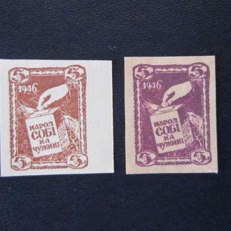 2 марки Украина почта на чужбине копии