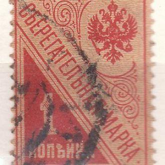 Россия. 1918 г.  MICHEL # 124 X  (гаш.)