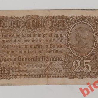 Румунiя , 25 бані 1917 р. Німецька окупація .