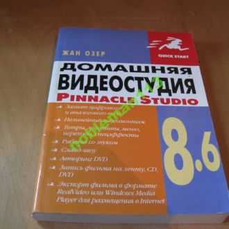 Pinnacle Studio 8.6 руководство