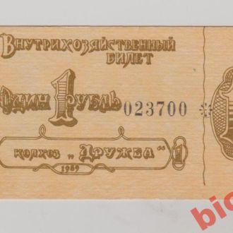 Рiвненська обл., к-сп Дружба 1 рубль  1989р.