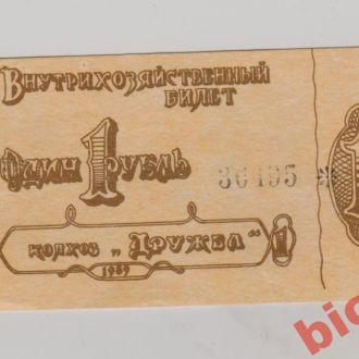 Рiвненська обл., к-сп Дружба 1 рубль  1989р. Брак.