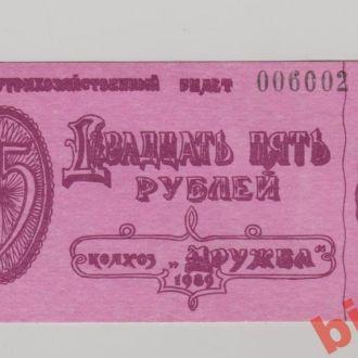 Рiвненська обл., к-сп Дружба 25 руб.  1989р. Брак.