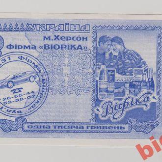 Херсон , фiрма Вiорiка , 1000 гривень .