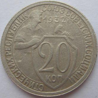 20 копеек 1932г.