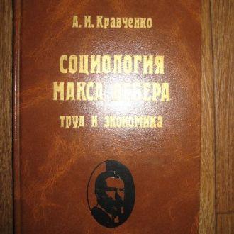 Кравченко. Социология Макса Вебера: труд и экономи