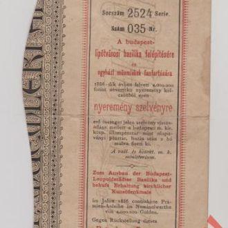 Угорщина , купон 1886 р.