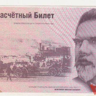 Красноярська залiзниця , 10 руб. 1999 р.