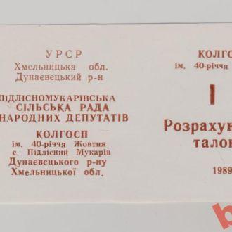 Пiдлiсний Мукарiв ,  1 талон 1989 р.