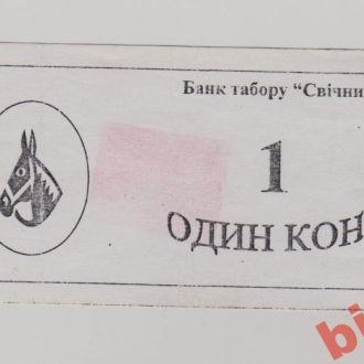 Рiвненська обл., банк табору Свічник , 1 кон.