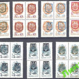 СССР Украина 1992 стандарт провизории кварты **