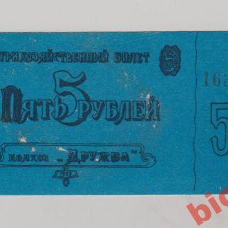 Рiвненська обл., к-сп Дружба 5 руб.  1989р. Брак.