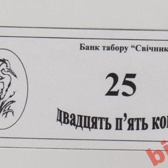 Рiвненська обл., банк табору Свічник , 25 конів.