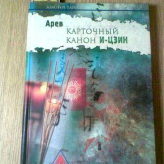 Книга Карточный канон и-цзин.