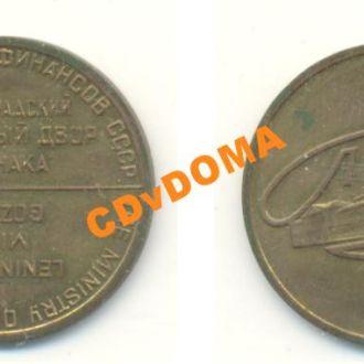жетон ленинградского монетного двора СССР 40