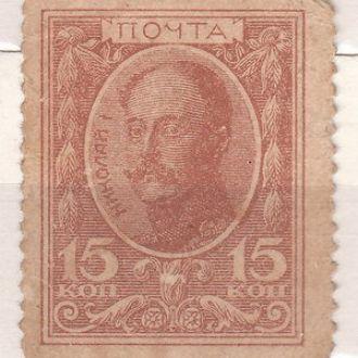 Россия. 1915 г.  MICHEL # 108 A  MLH*