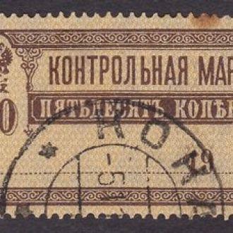Россия. 1918 г.  MICHEL # 131  (гаш.)
