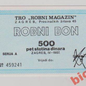 Загреб , 500 динарiв 1987 р. ROBNI MAGAZIN .