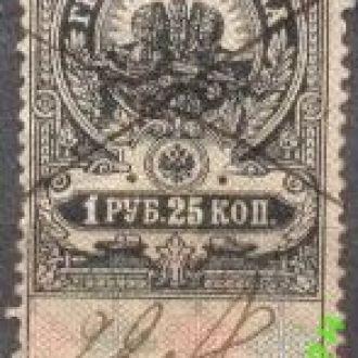 Царская Россия 1918 гербовая 1 руб 25 коп бр