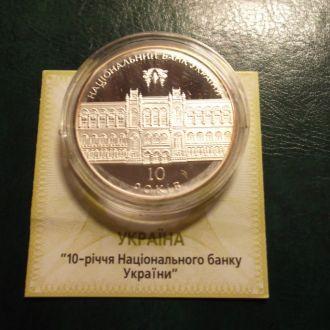 10р. Нац. банку України