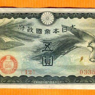 япония оккупация китая 5 йен 1940