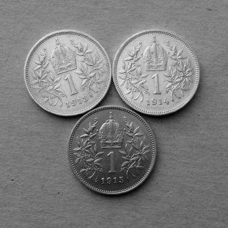 Австро Венгрия 1 корона 1913-1914-1915 серебро !!!