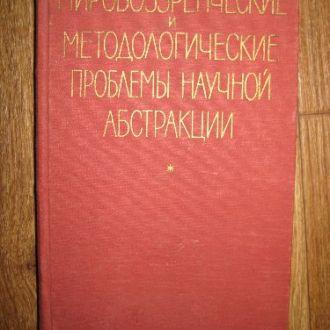 Мировоззренческие и методологические проблемы науч