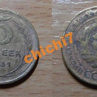 СССР 5 копеек 1931 г.