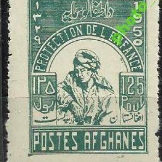 Афганистан 1950 защита детей 1м.**