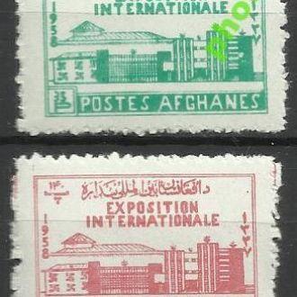 Афганистан 1958 выставка 2м.**