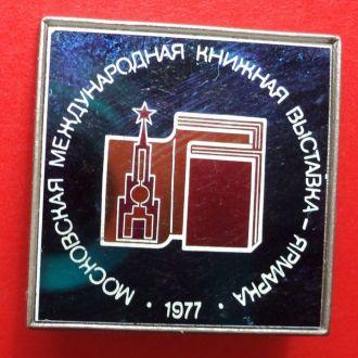 Международная Книжная Выставка Москва 1977