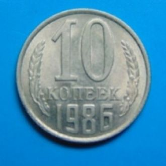 СССР 10 копеек 1986 г.