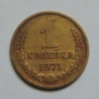 СССР 1 копейка 1971 г.