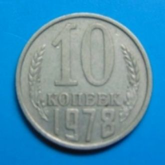 СССР 10 копеек 1978 г.