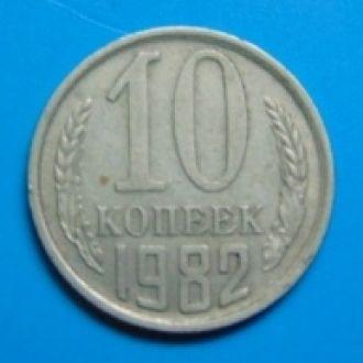 СССР 10 копеек 1982 г.