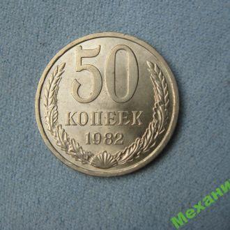 50 копеек 1982 года .   СССР.  Состояние