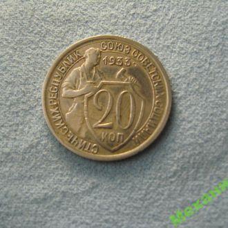 20 копеек 1933 года .   СССР.