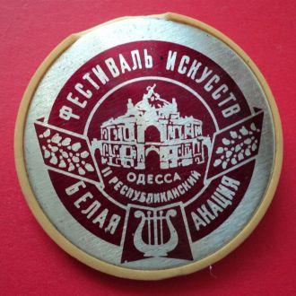 Фестиваль Искусств Одесса Белая Акация