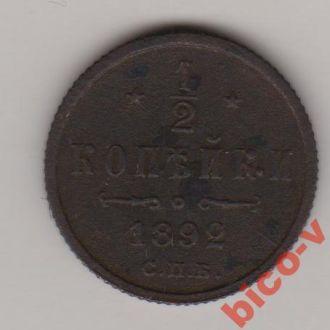 Росiя , 1/2 копiйки 1892 р.