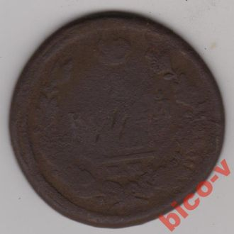 Росiя , 2 копiйки 1820 р. ЕМ НМ .