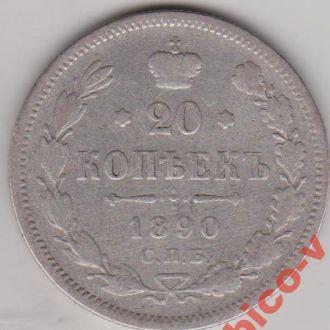 Росiя , 20 копiйок 1890 р.