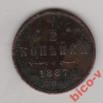 Росiя , 1/2 копiйки 1887 р.