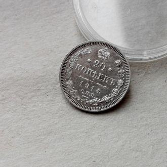 20 копеек 1914 серебро Ag Николай ІІ - СОСТОЯНИЕ !